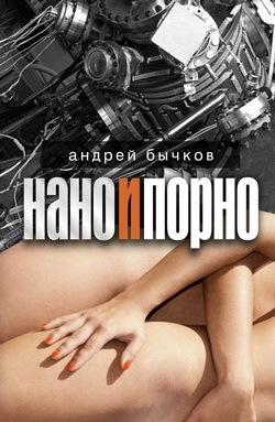 Андрей Бычков Билет в N. аверченко а черным по белому