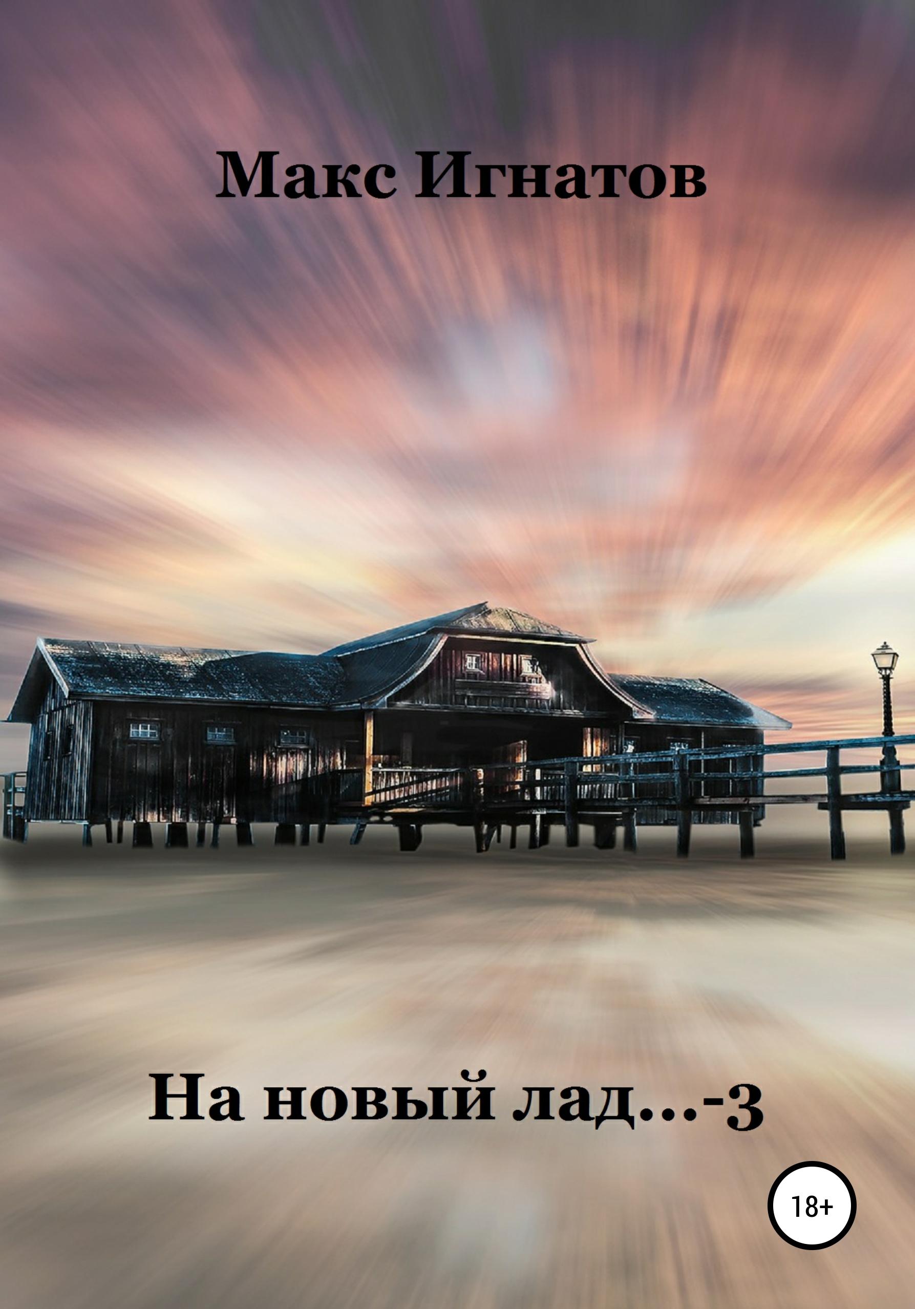 Макс Игнатов На новый лад… 3 макс игнатов детская любовь