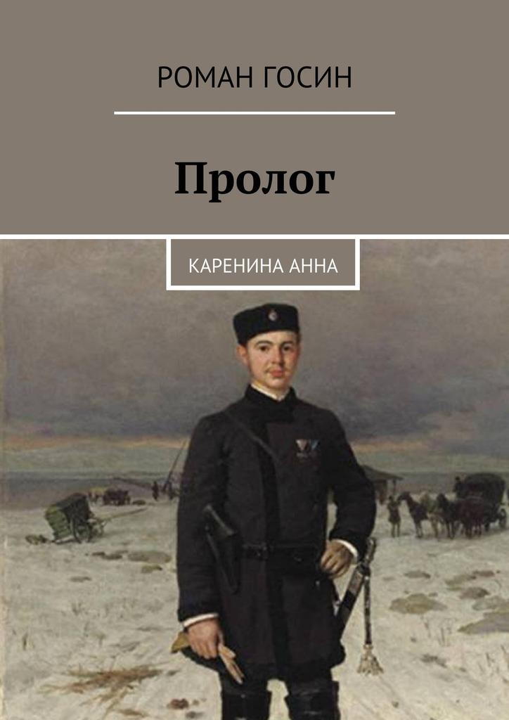Роман Госин Пролог. Каренина Анна