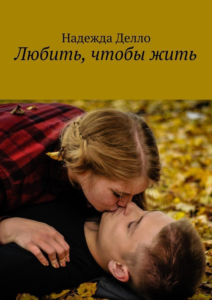 Надежда Анатольевна Делло Любить, чтобы жить надежда анатольевна делло сила прощения