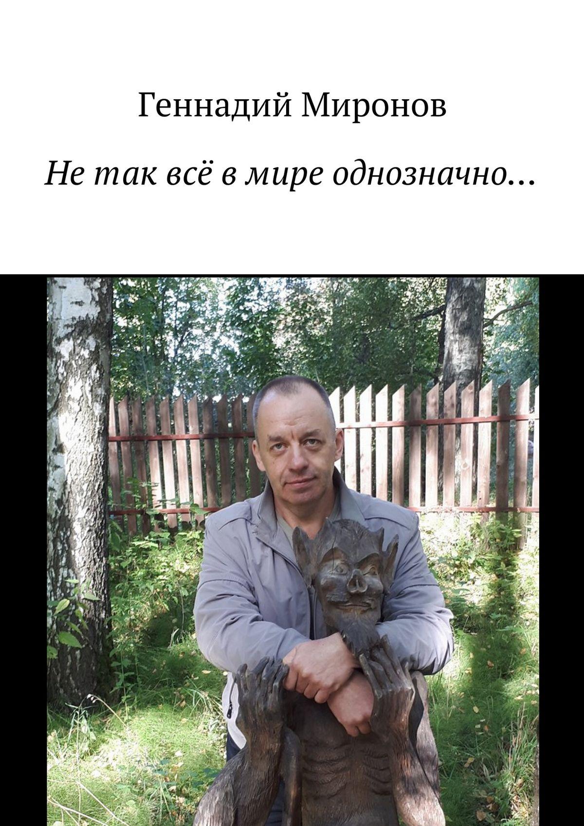 Геннадий Миронов Нетак всё вмире однозначно… все цены