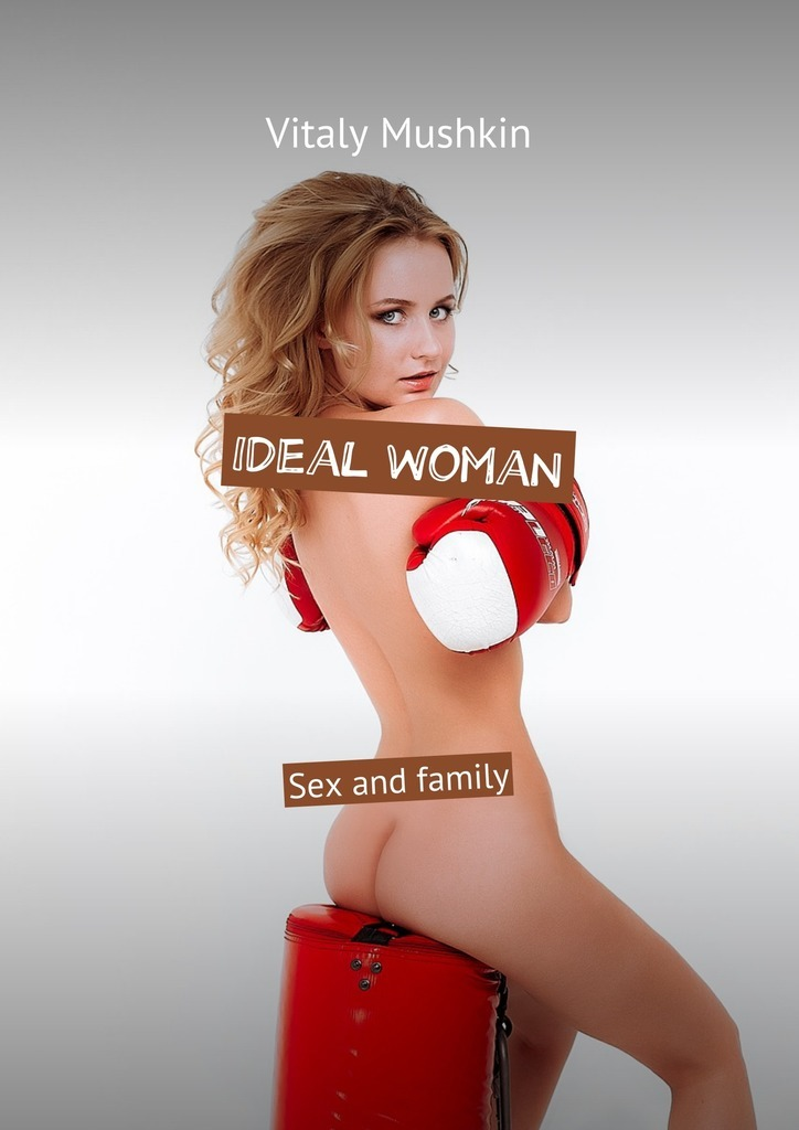 Виталий Мушкин Ideal woman. Sex and family