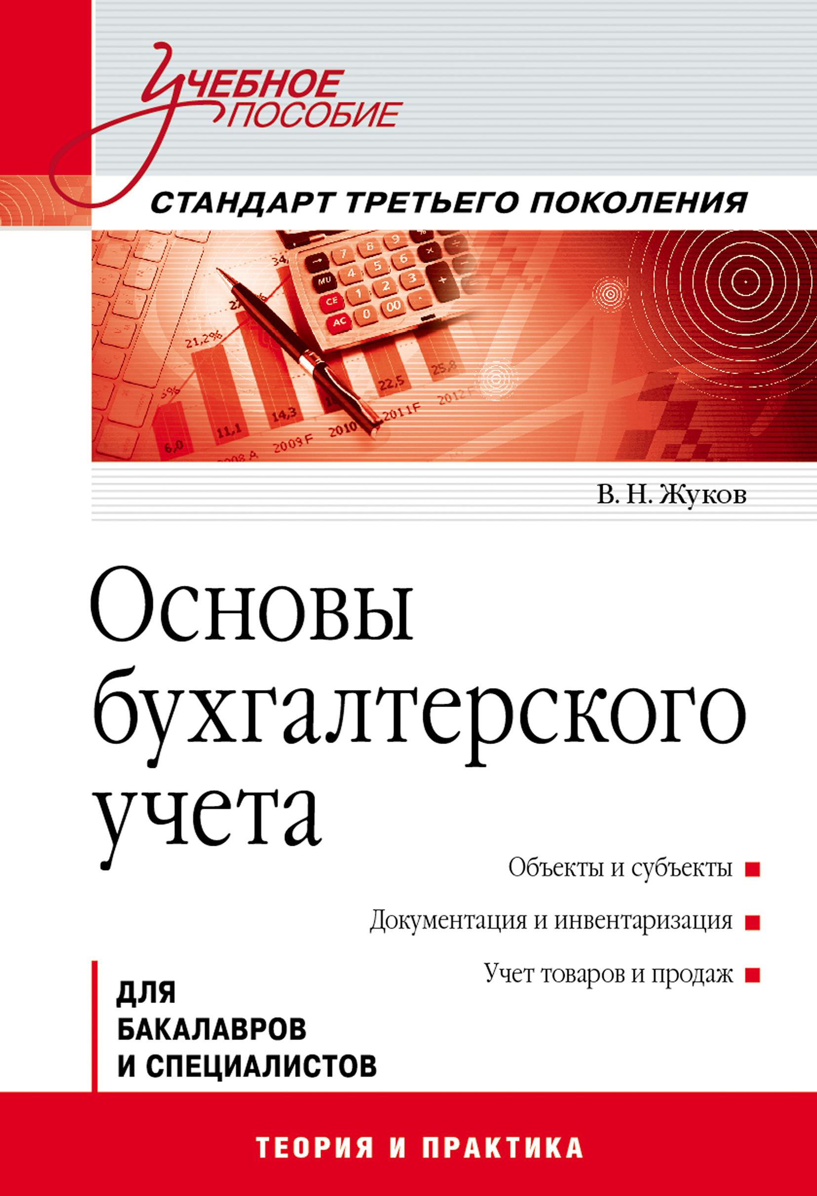В. Н. Жуков Основы бухгалтерского учета
