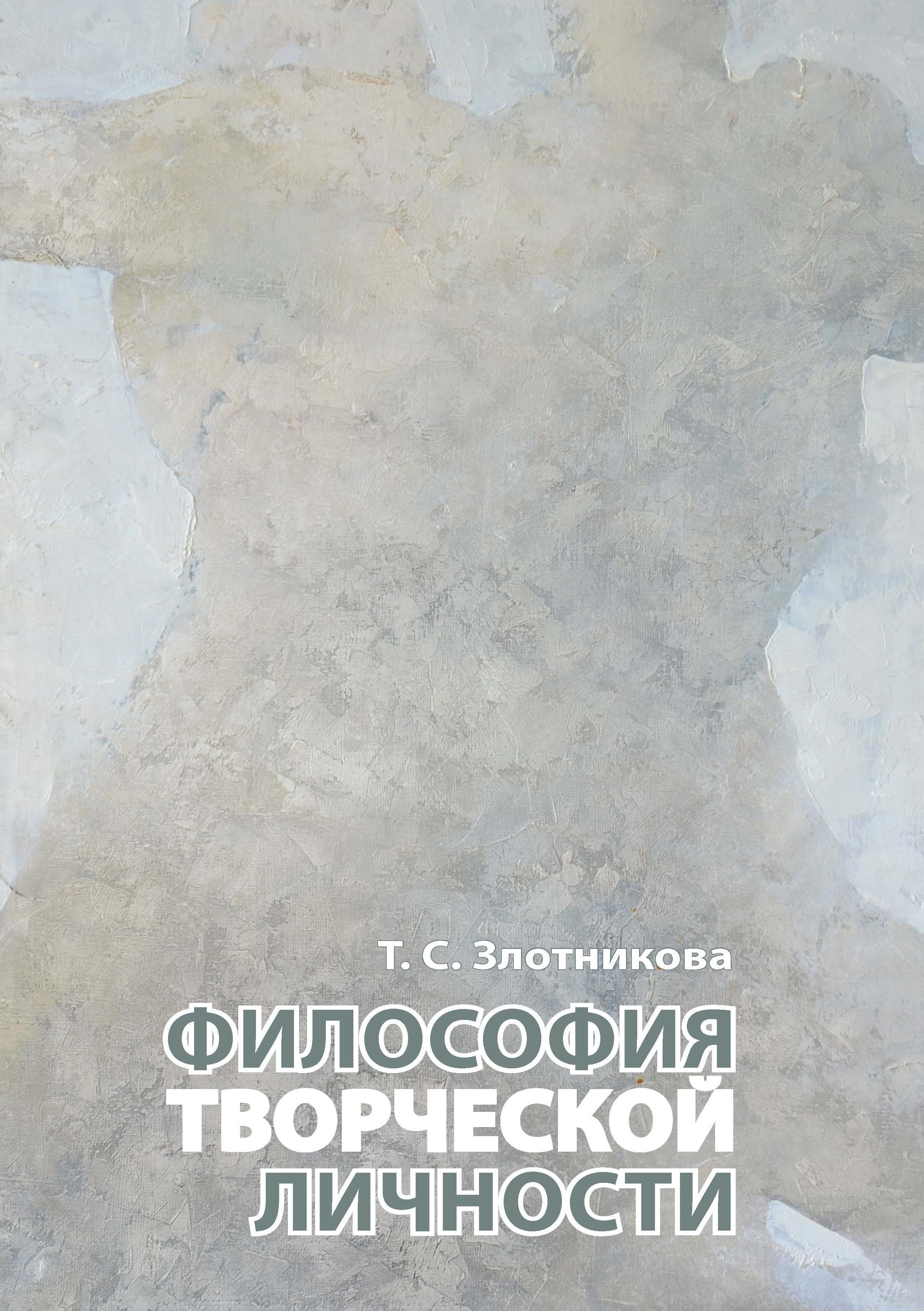 Т. С. Злотникова Философия творческой личности марша лайнен когнитивно поведенческая терапия пограничного расстройства личности
