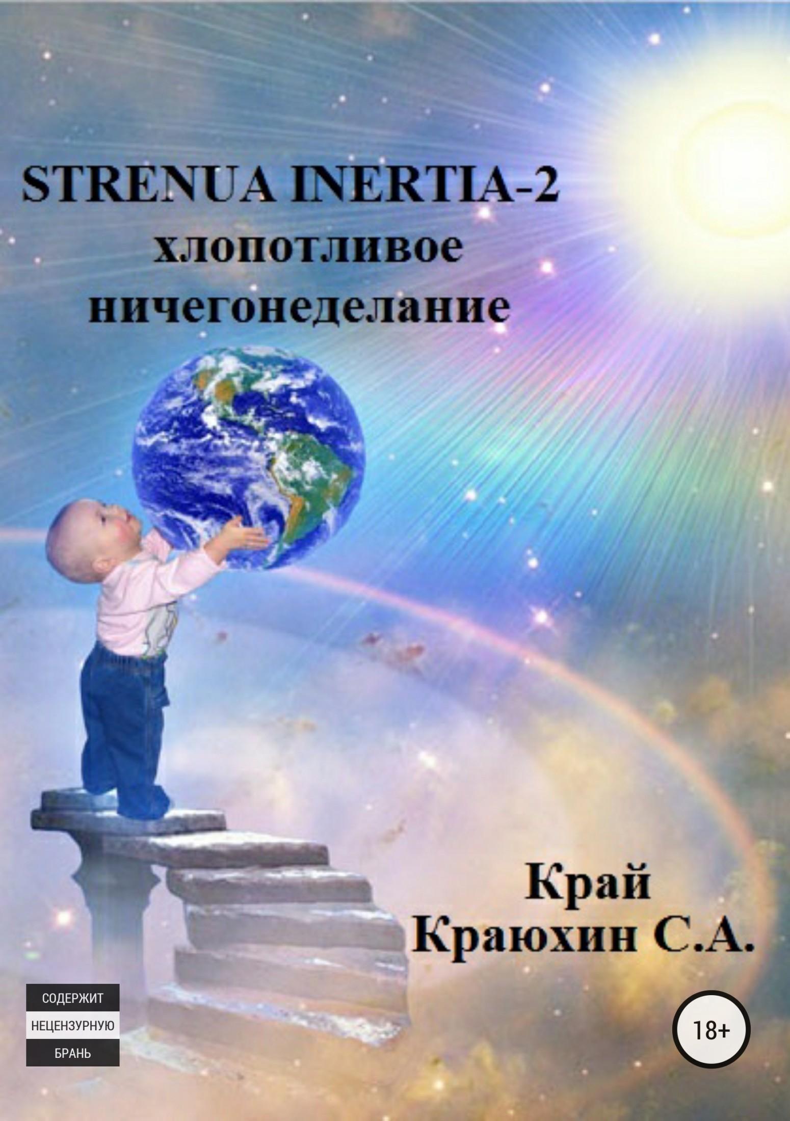Сергей Александрович Краюхин Strenua inertia 2! Хлопотливое ничегонеделание сергей александрович краюхин крайняя поэзия