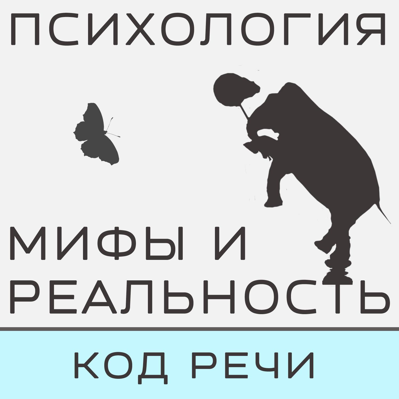 Александра Копецкая (Иванова) Коды речи, что это и есть ли они?