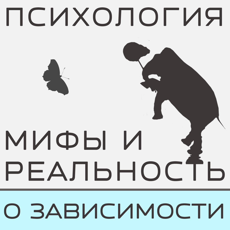 Александра Копецкая (Иванова) Наркозависимость, методы и способы излечения!