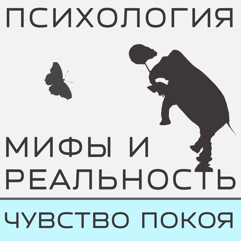 Александра Копецкая (Иванова) Мифы о Проекте Чувстве покоя