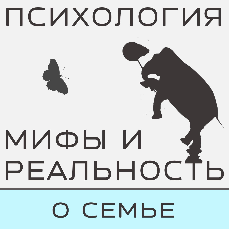 Александра Копецкая (Иванова) Семья - сохранять или нет? александра копецкая иванова семья сохранять или нет
