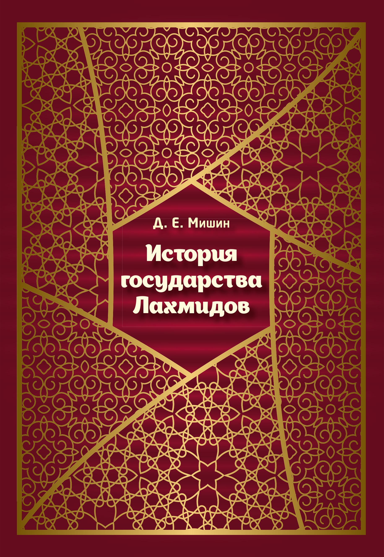 Д. Е. Мишин История государства Лахмидов цена и фото