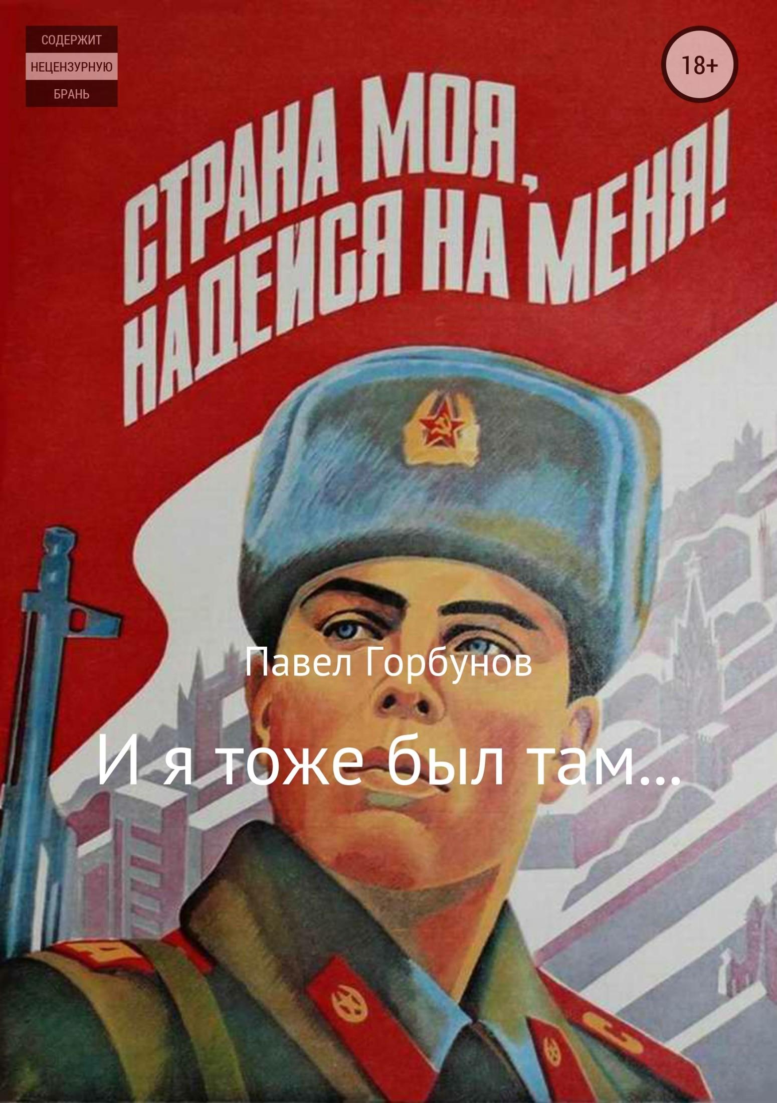 Павел Викторович Горбунов И я тоже был там…
