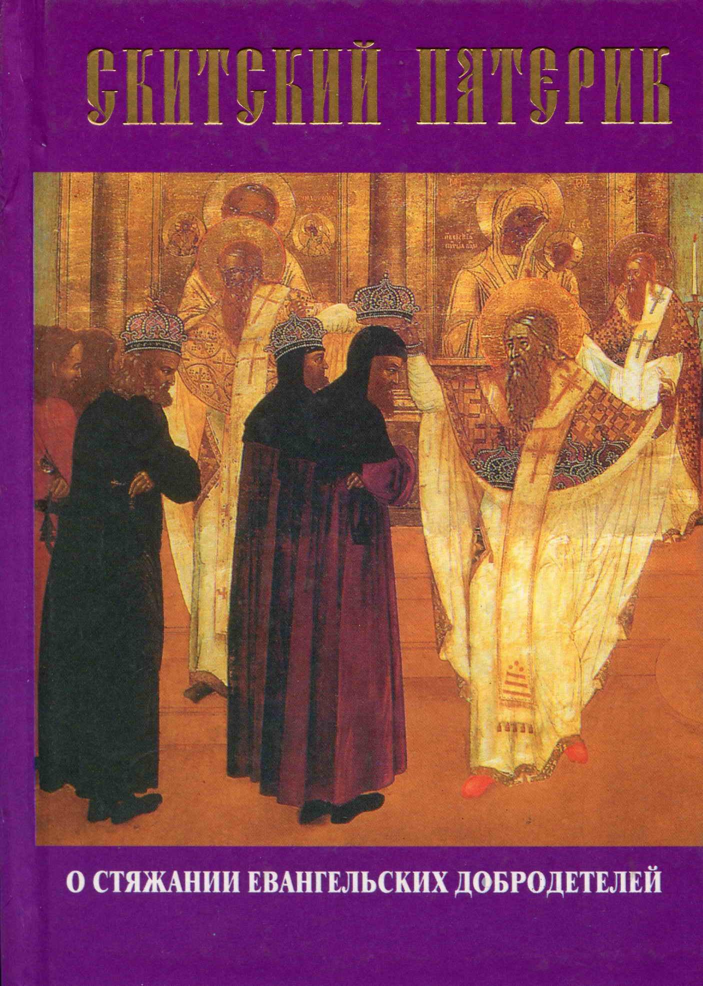 skitskiy paterik o styazhanii evangelskikh dobrodeteley
