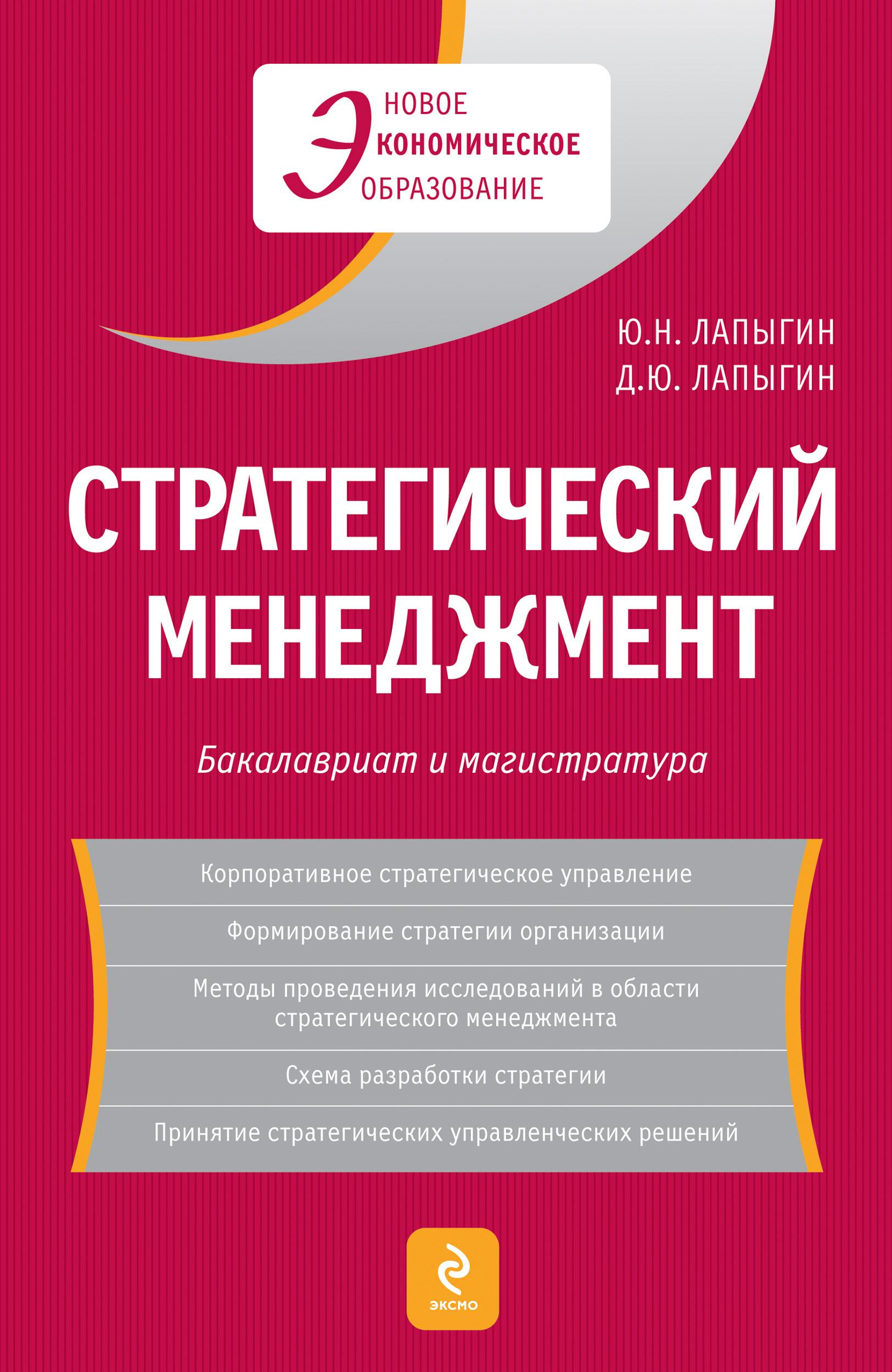 Юрий Николаевич Лапыгин Стратегический менеджмент
