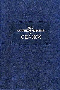 Михаил Салтыков-Щедрин Богатырь rk 123 кукла богатырь 1105557