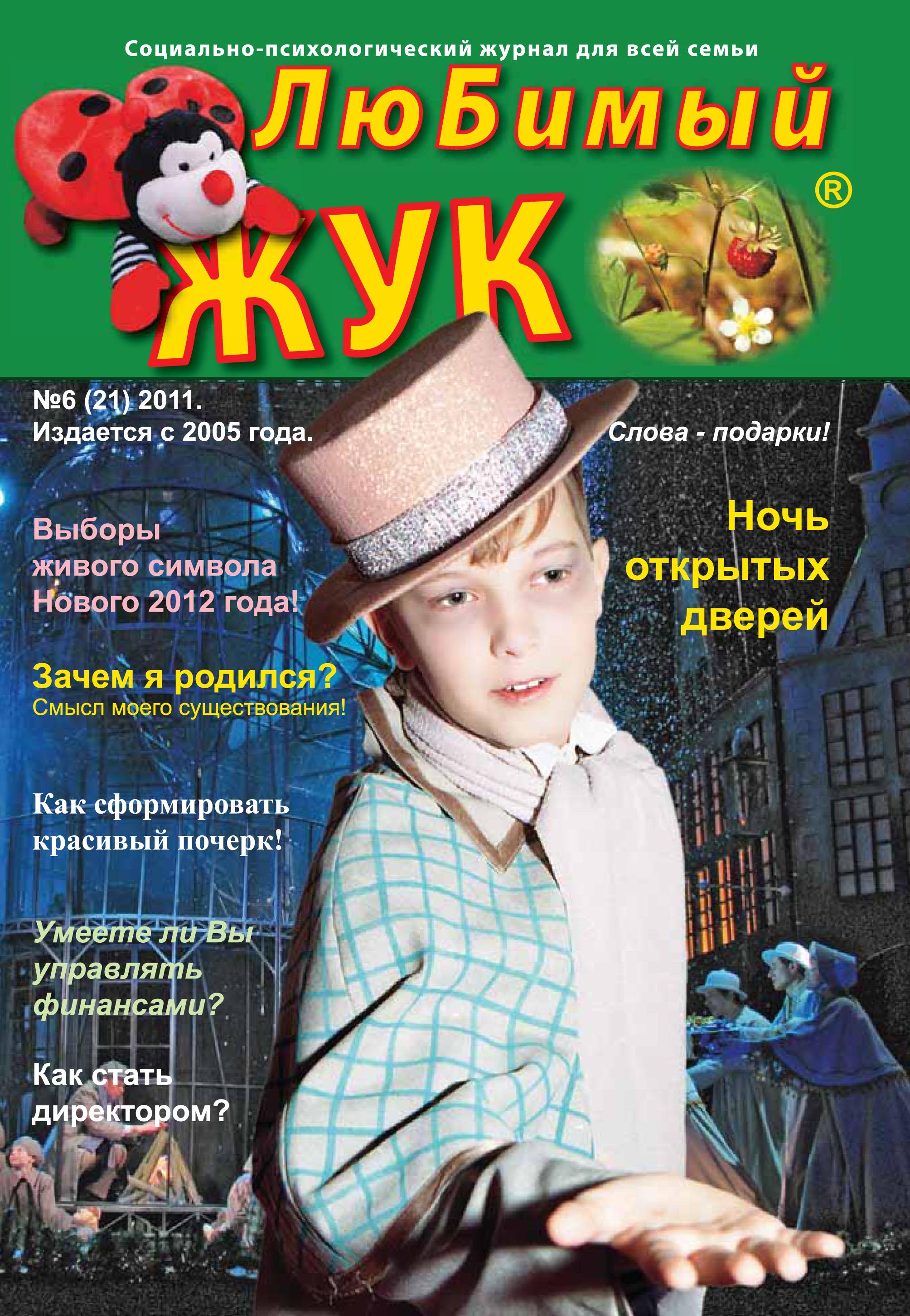 Отсутствует ЛюБимый Жук, №6 (21) 2011 отсутствует любимый жук 1 16 2011