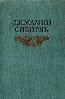 Дмитрий Мамин-Сибиряк Конец первой трети