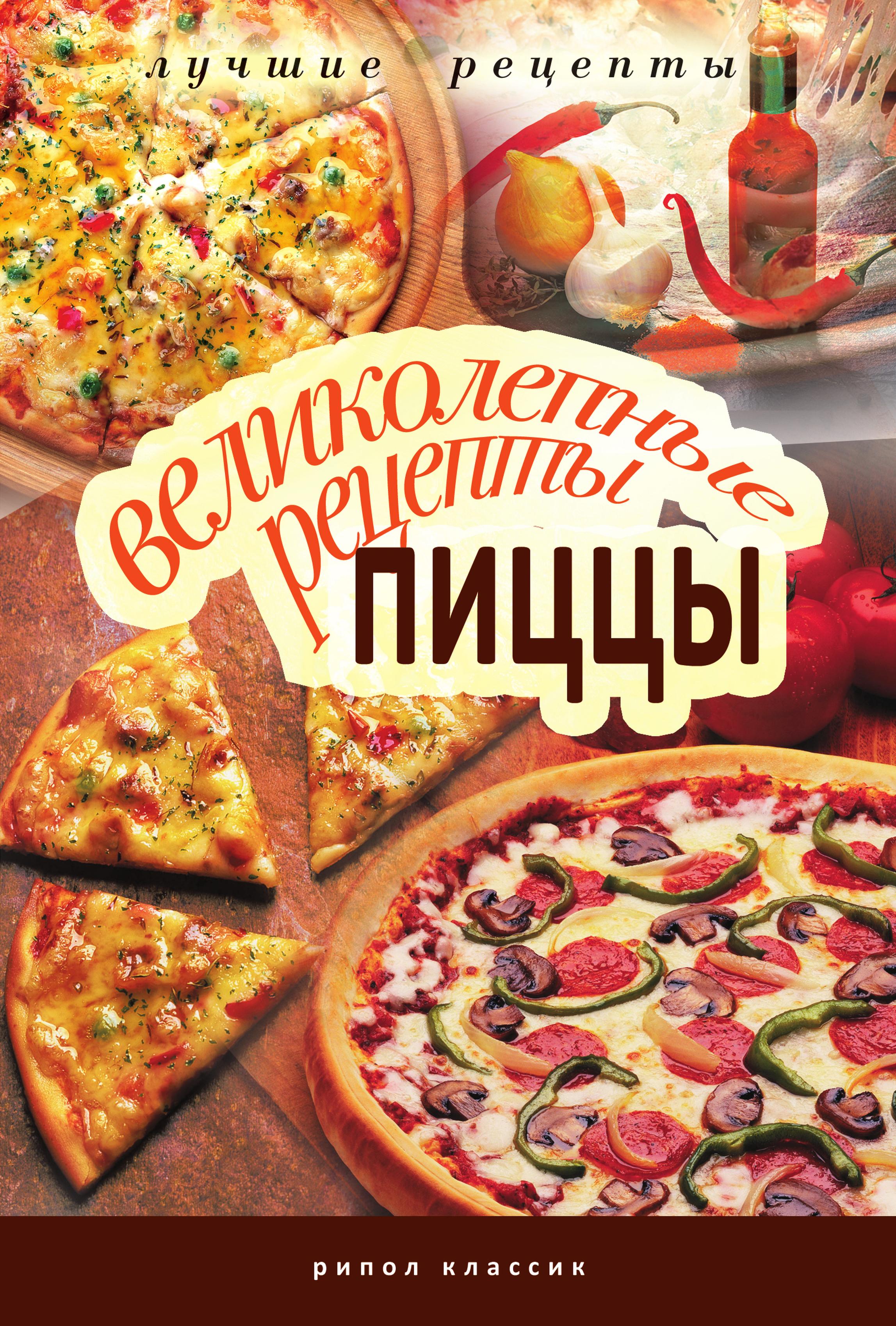 Отсутствует Великолепные рецепты пиццы картаев павел современные рецепты пиццы