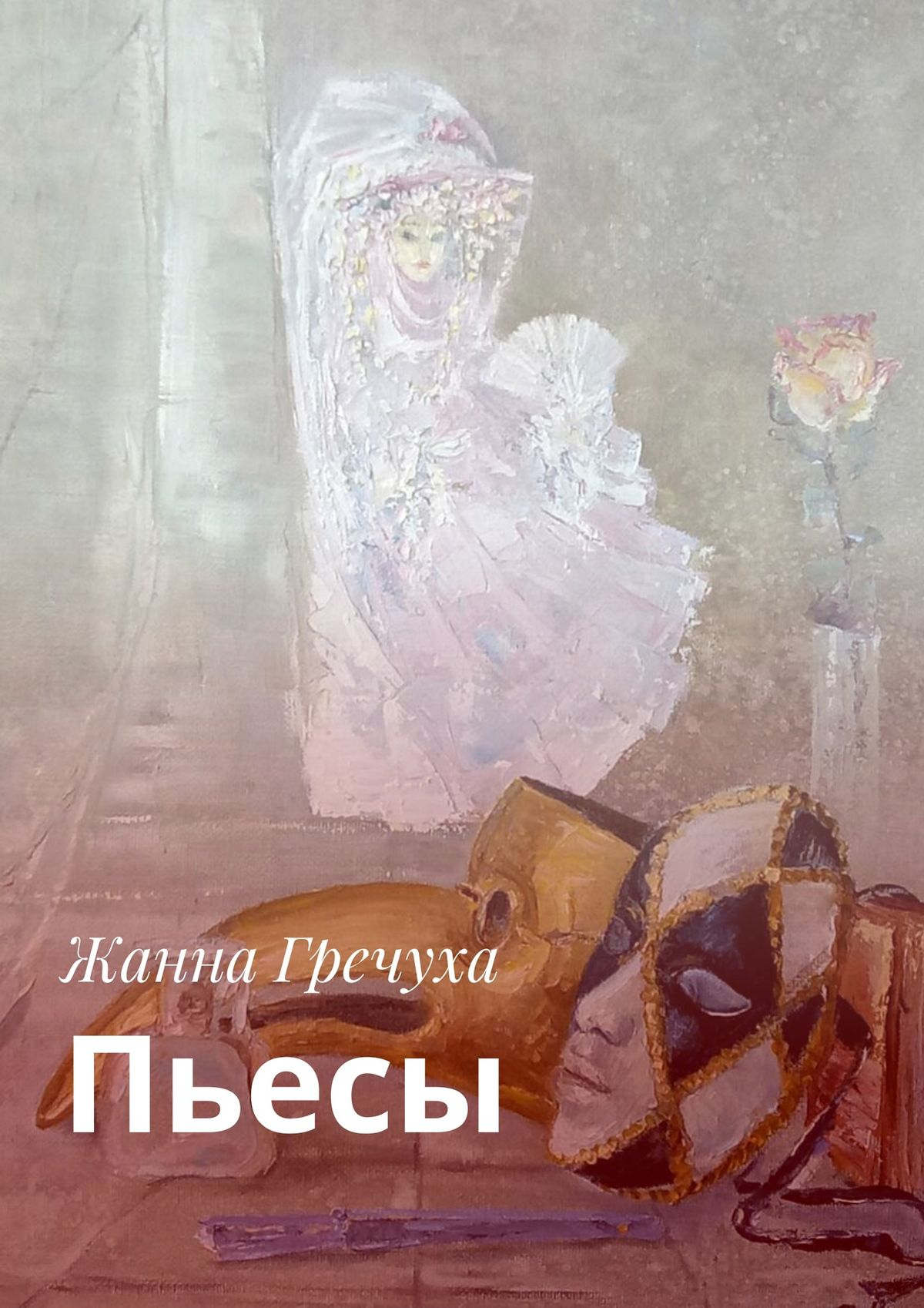 Жанна Гречуха Пьесы