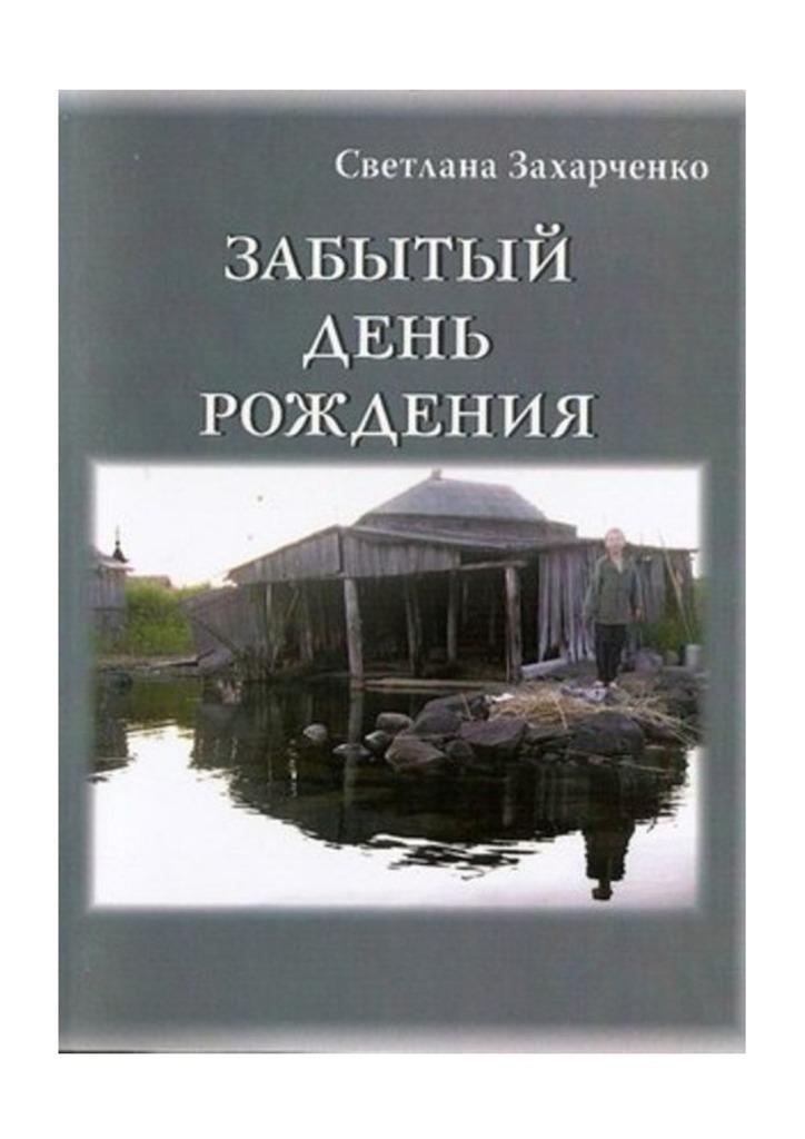 Светлана Захарченко Забытый день рождения цена и фото
