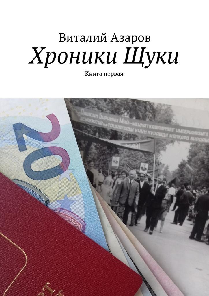 Виталий Азаров Хроники Щуки. Книга первая виталий азаров хроники щуки книга первая