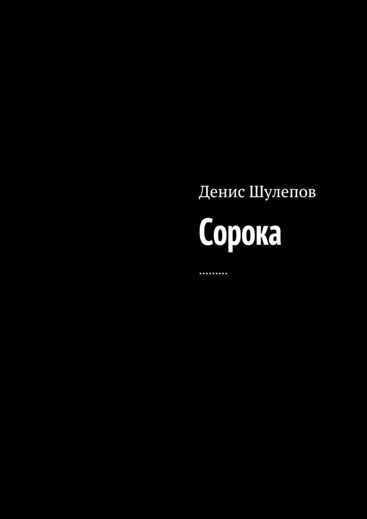 Денис Шулепов Сорока сорока белобока