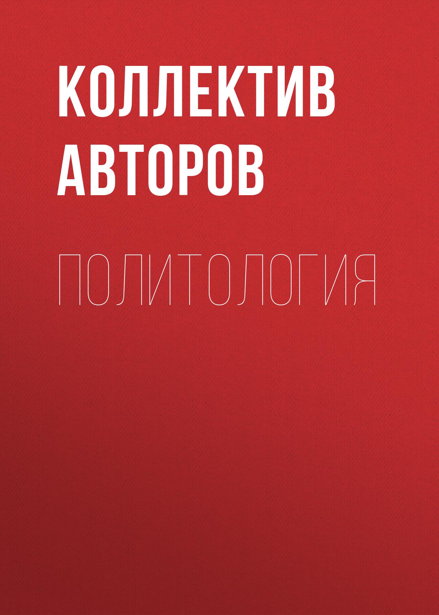 Коллектив авторов Политология коллектив авторов итоговая государственная аттестация выпускников вузов