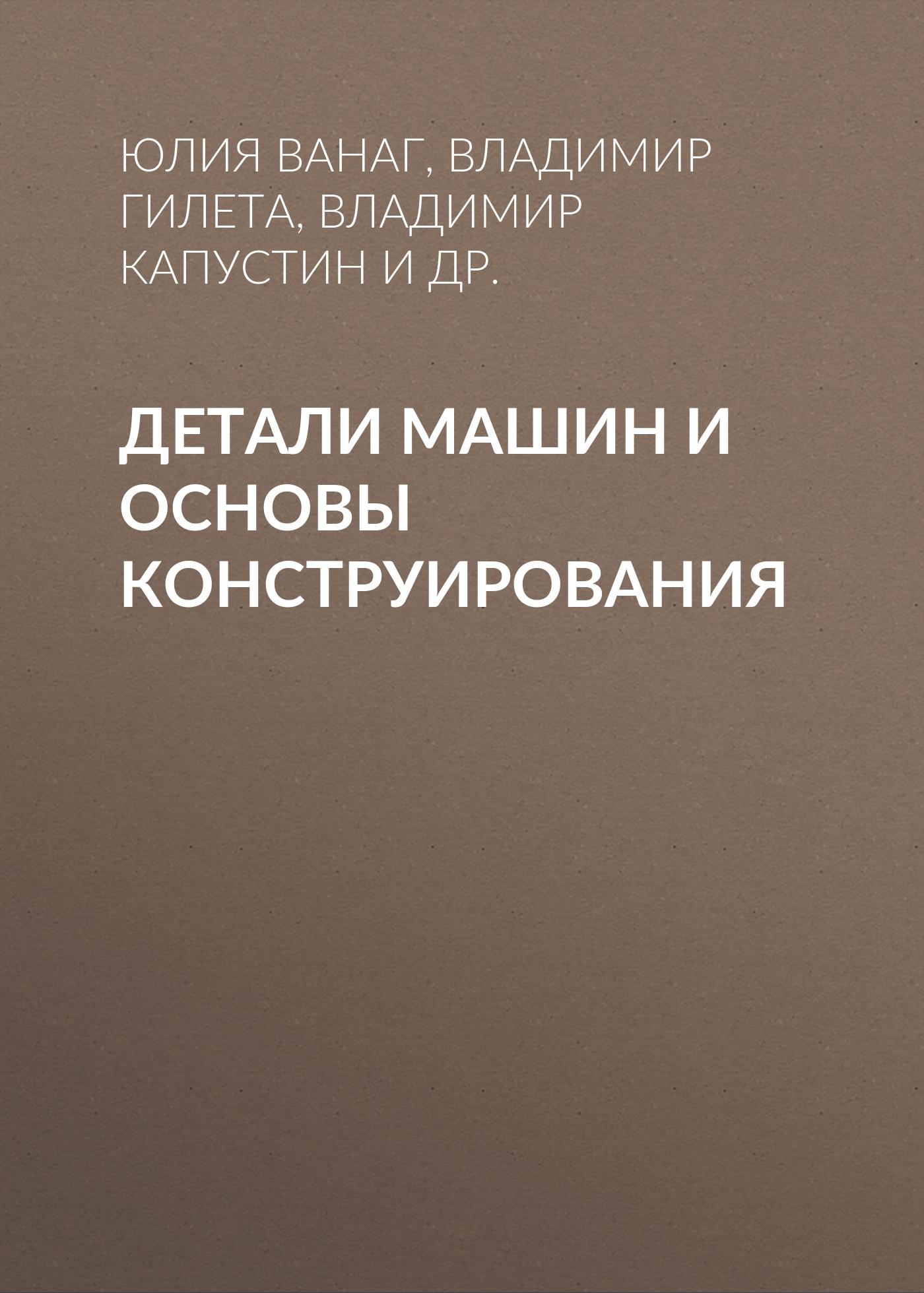 Владимир Капустин Детали машин и основы конструирования
