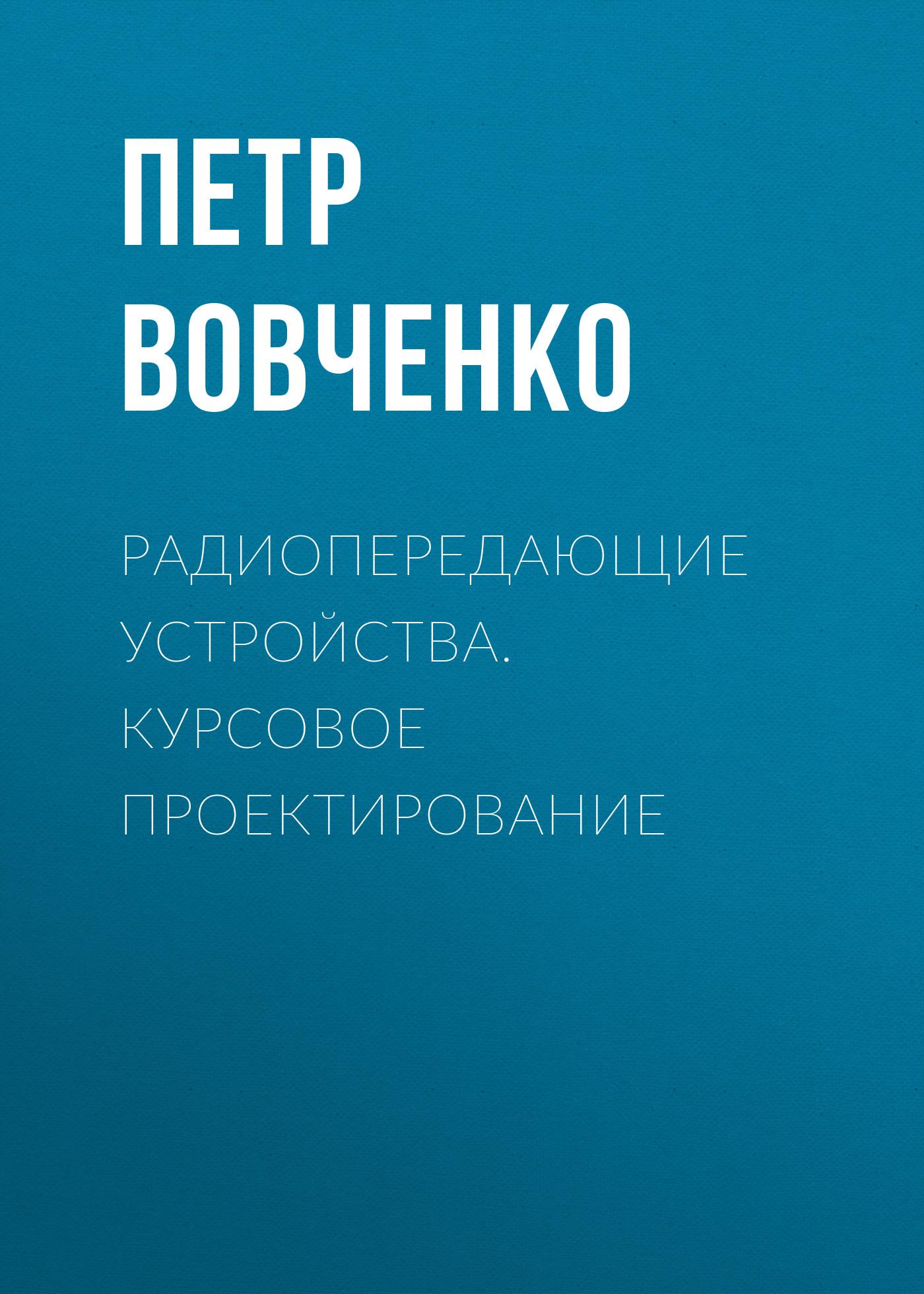 Петр Вовченко Радиопередающие устройства. Курсовое проектирование корабельные оптические системы связи