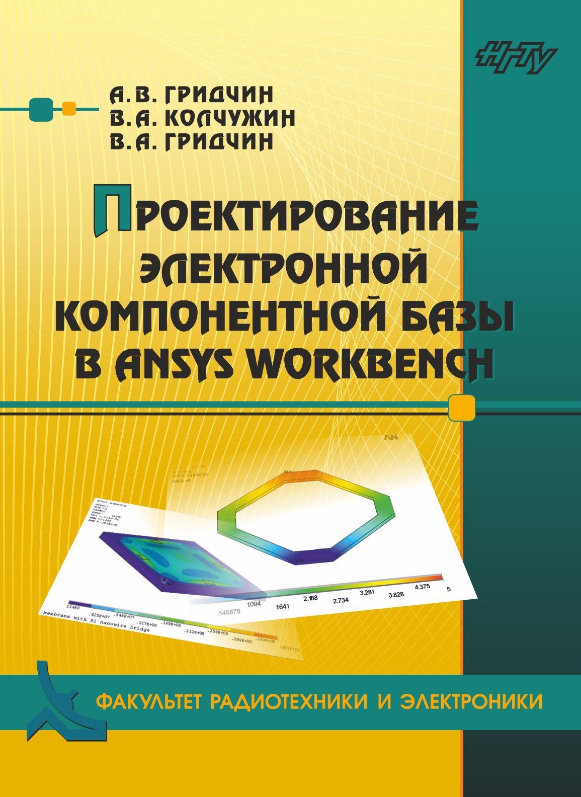 Виктор Алексеевич Гридчин Проектирование электронной компонентной базы в ANSYS Workbench