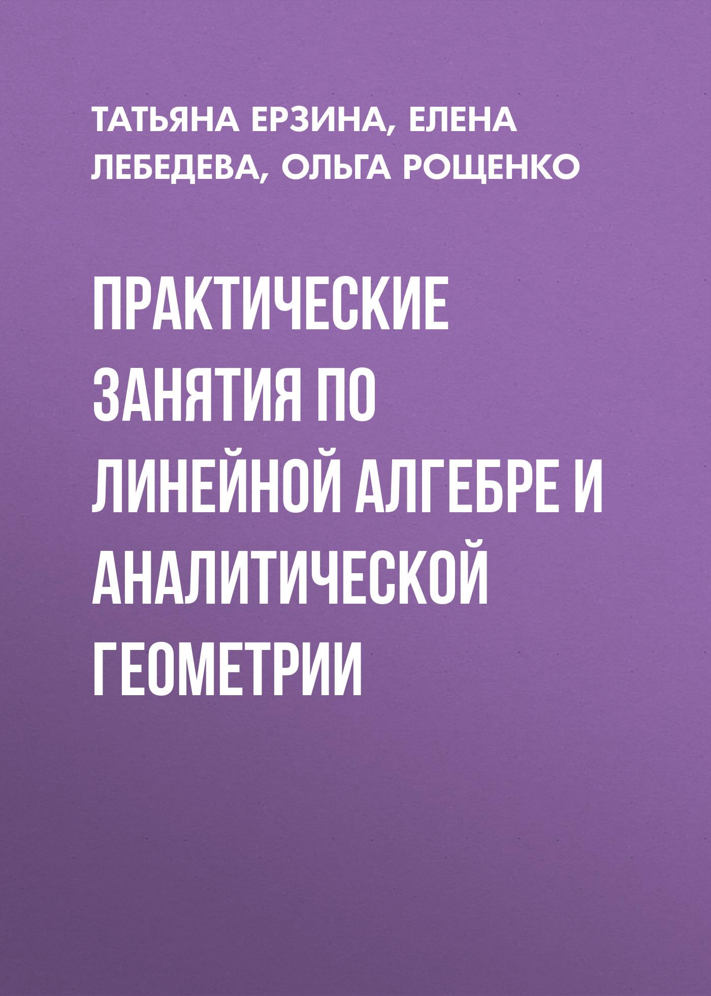 Татьяна Ерзина Практические занятия по линейной алгебре и аналитической геометрии сборник сборник задач по аналитической геометрии и линейной алгебре