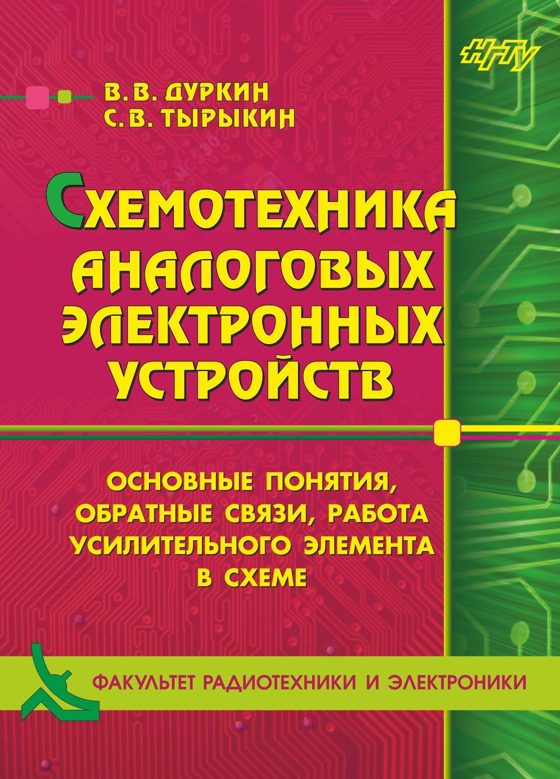 Валерий Дуркин Схемотехника аналоговых электронных устройств. Основные понятия, обратные связи, работа усилительного элемента в схеме