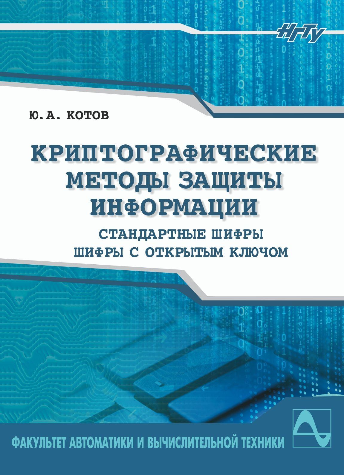 Юрий Котов Криптографические методы защиты информации. Шифры цена
