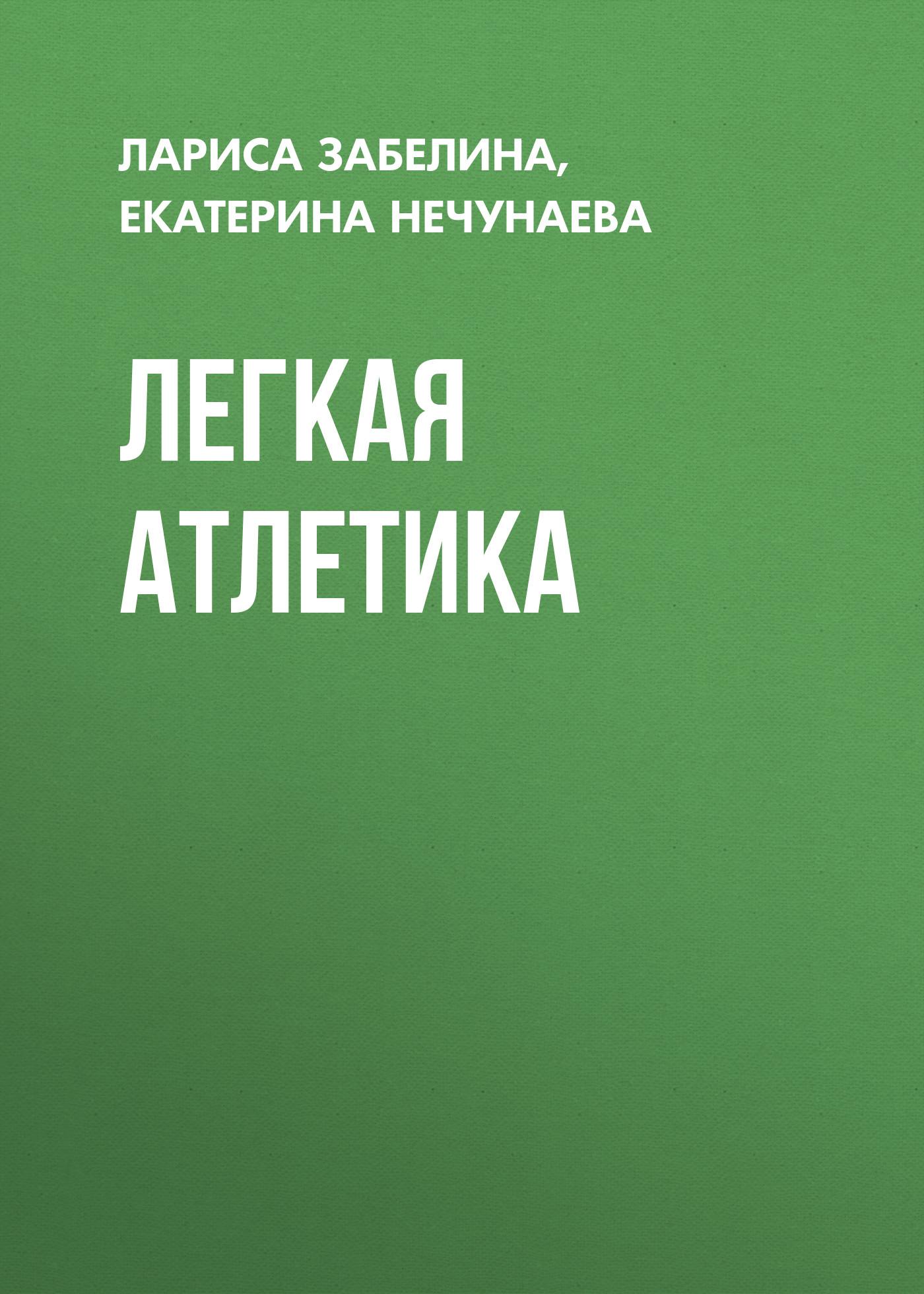 Екатерина Нечунаева Легкая атлетика
