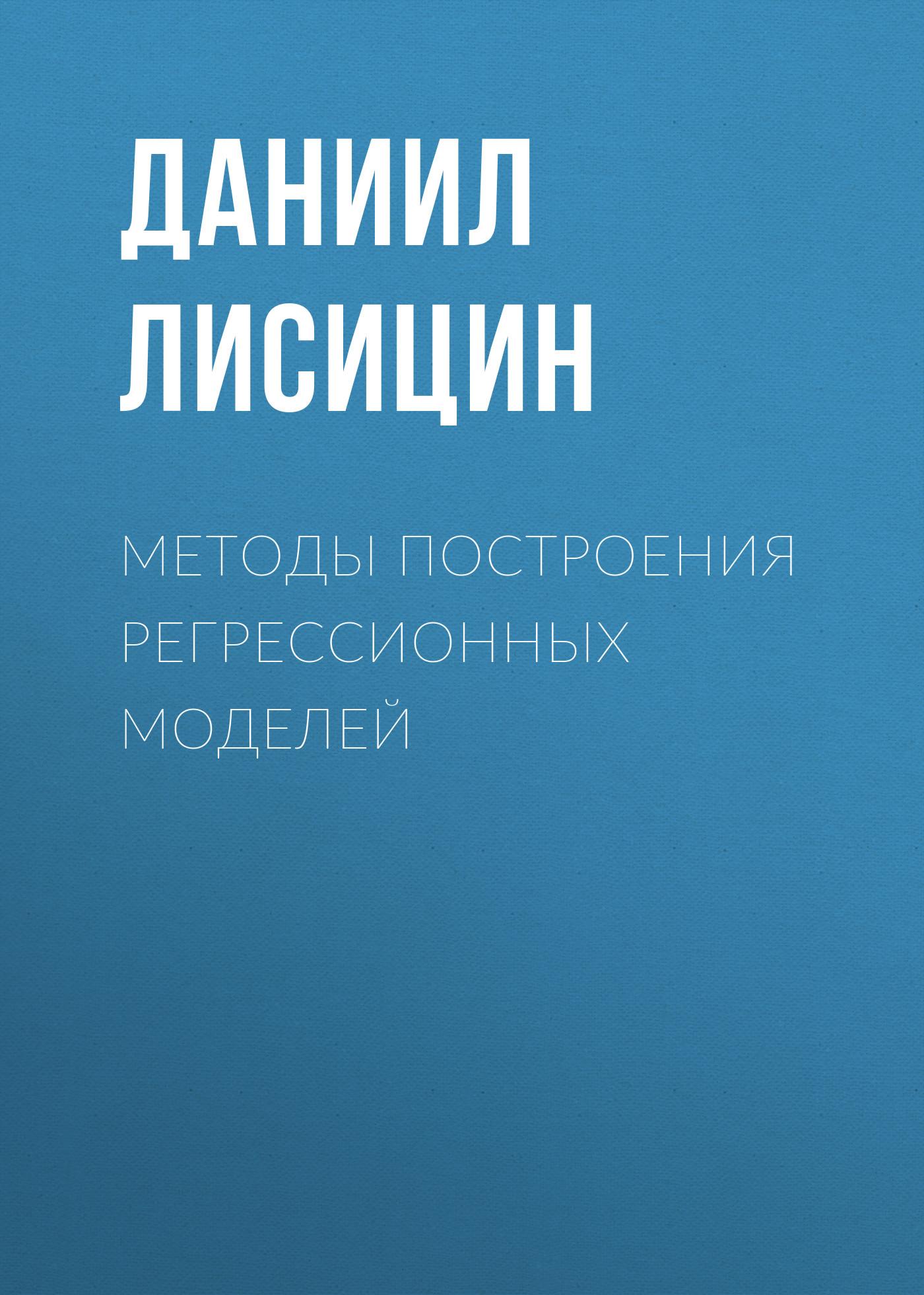 Даниил Лисицин Методы построения регрессионных моделей цена