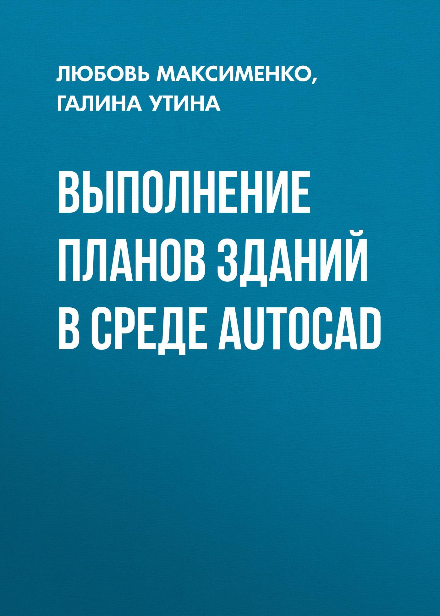 Галина Утина Выполнение планов зданий в среде AutoCAD