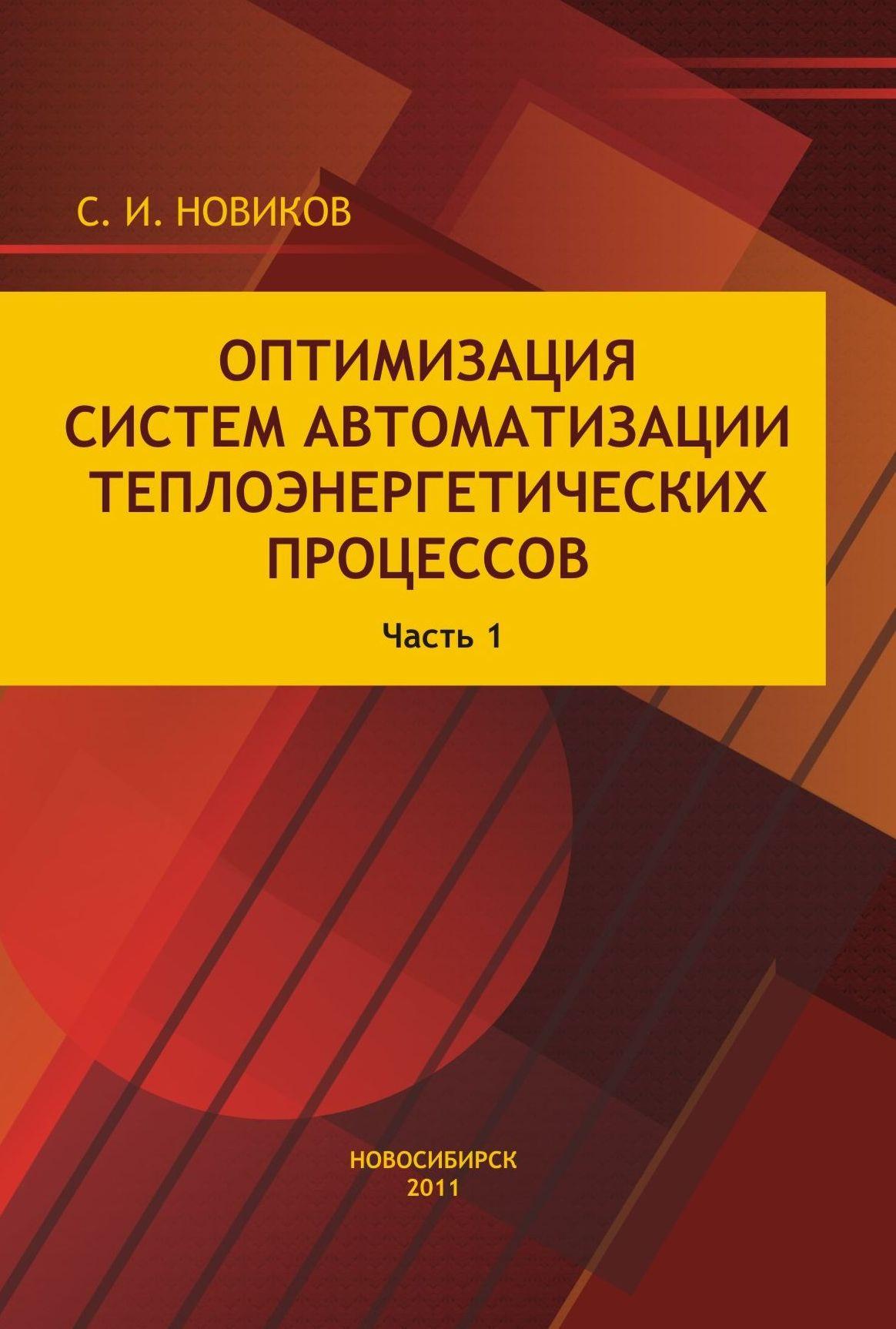 Станислав Новиков Оптимизация систем автоматизации теплоэнергетических процессов. Часть 1. Автоматические системы регулирования теплоэнергетических процессов с аналоговыми регуляторами автоматические системы коммутации