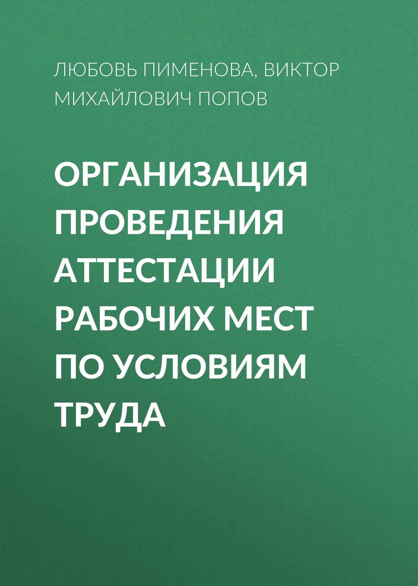 Виктор Михайлович Попов Организация проведения аттестации рабочих мест по условиям труда