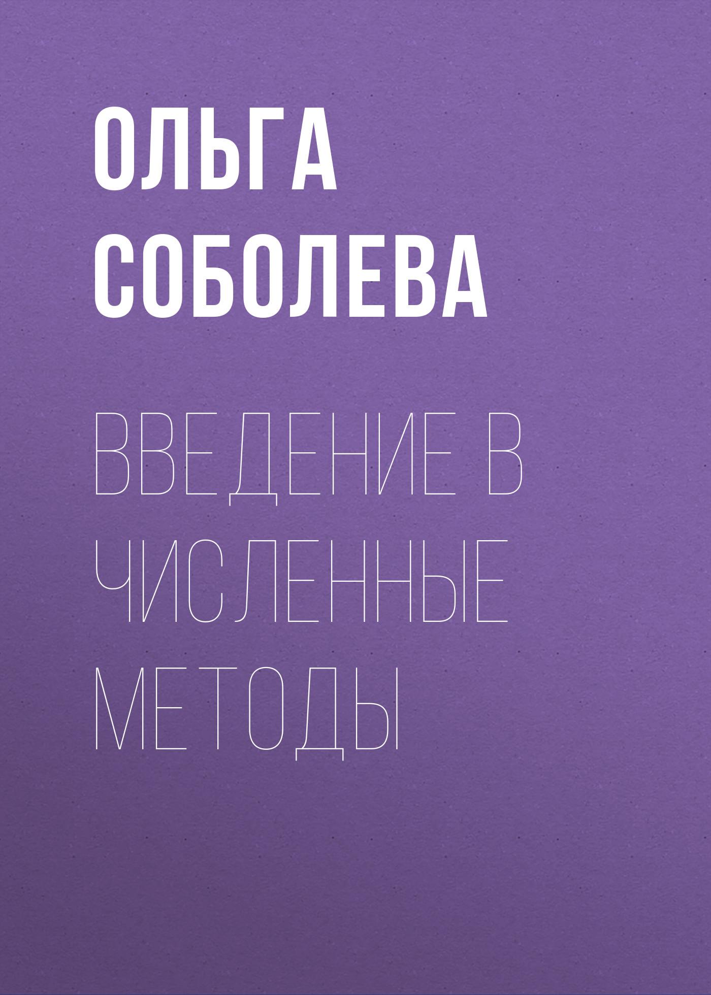 Ольга Соболева Введение в численные методы цена
