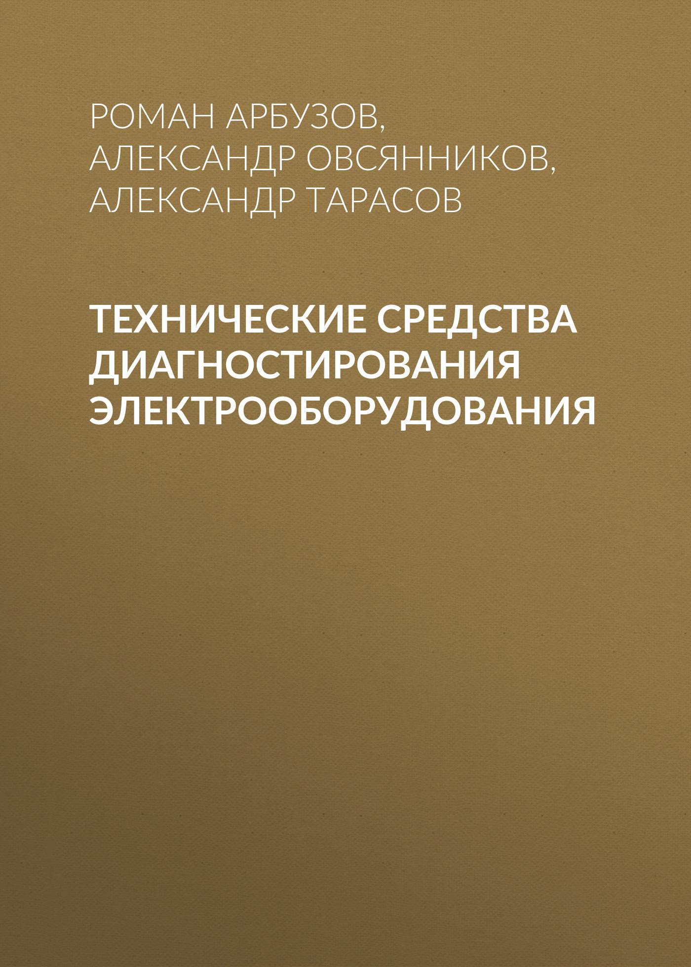 Александр Тарасов Технические средства диагностирования электрооборудования елена хоменко научная работа магистрантов