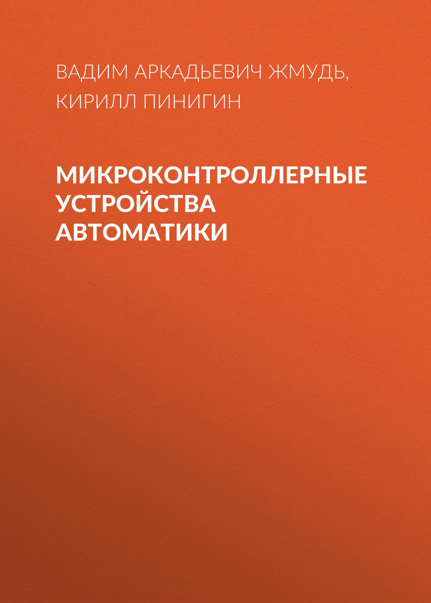 Вадим Аркадьевич Жмудь Микроконтроллерные устройства автоматики цена