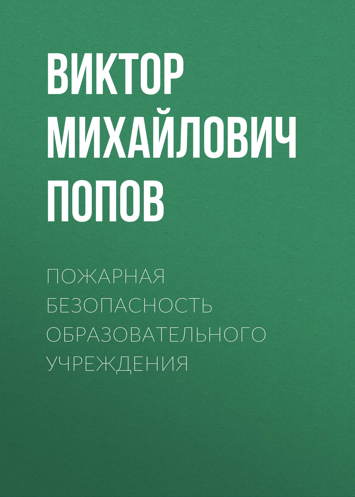 Виктор Михайлович Попов Пожарная безопасность образовательного учреждения с в собурь краткий курс пожарно технического минимума