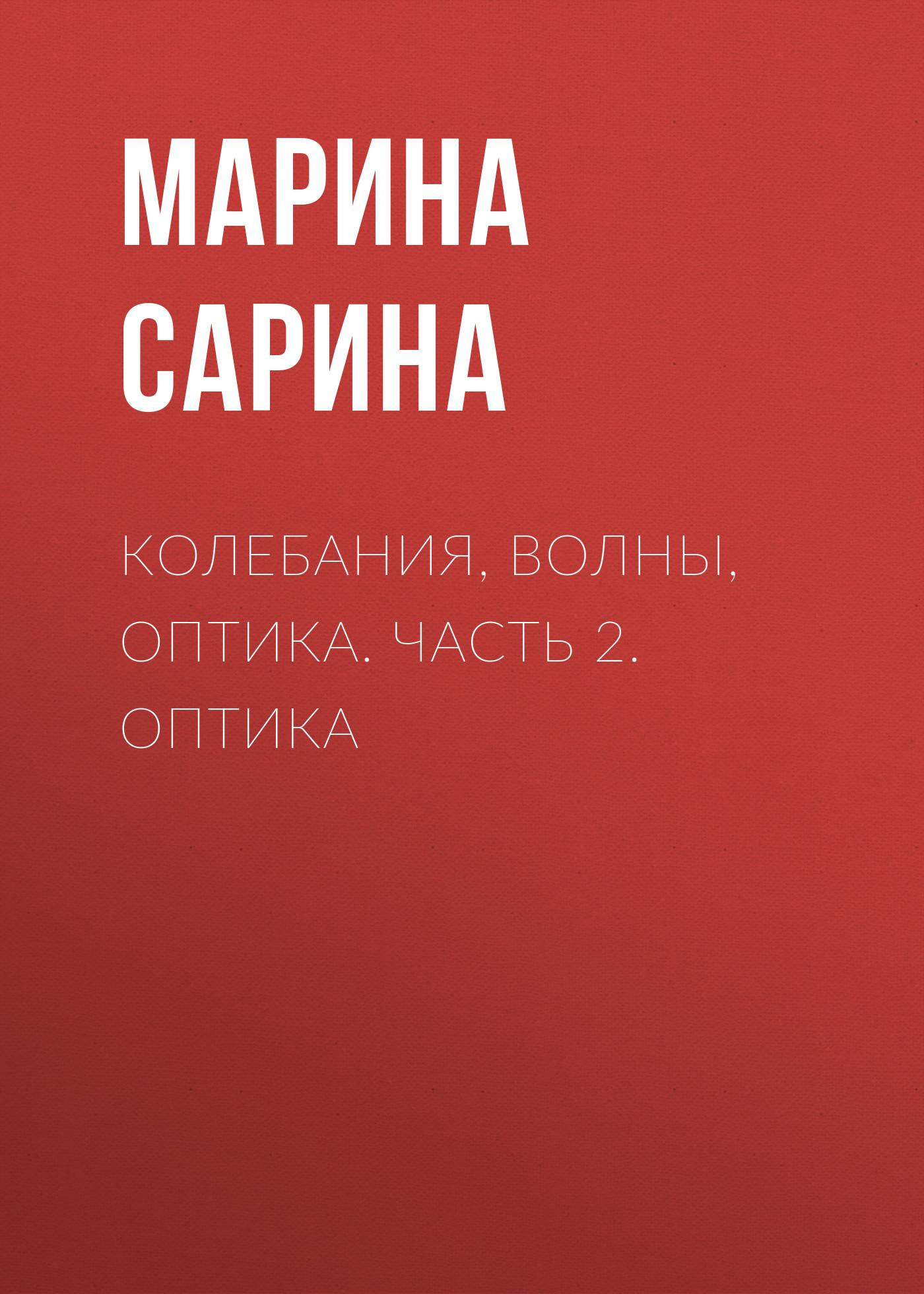 Марина Сарина Колебания, волны, оптика. Часть 2. Оптика оптика