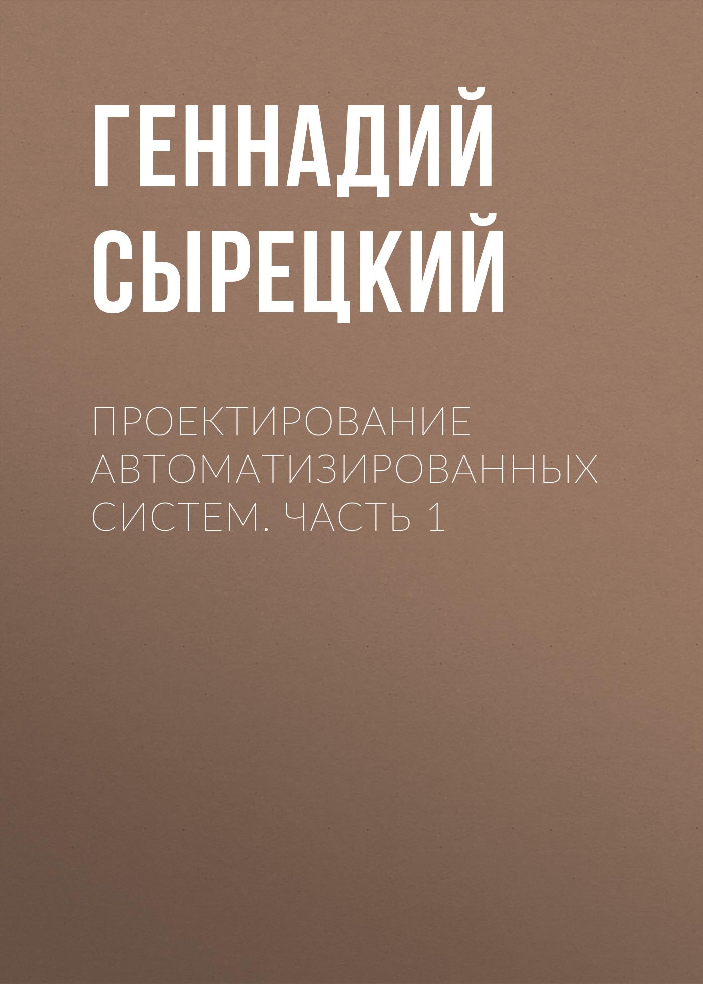 Геннадий Сырецкий Проектирование автоматизированных систем. Часть 1