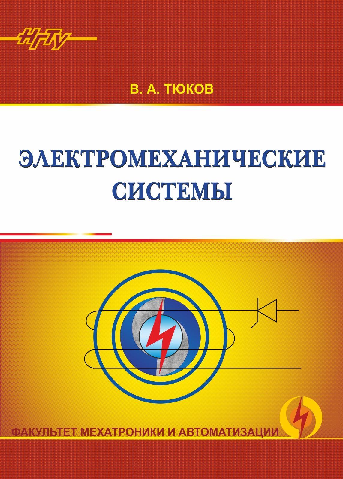 цена на Валентин Тюков Электромеханические системы