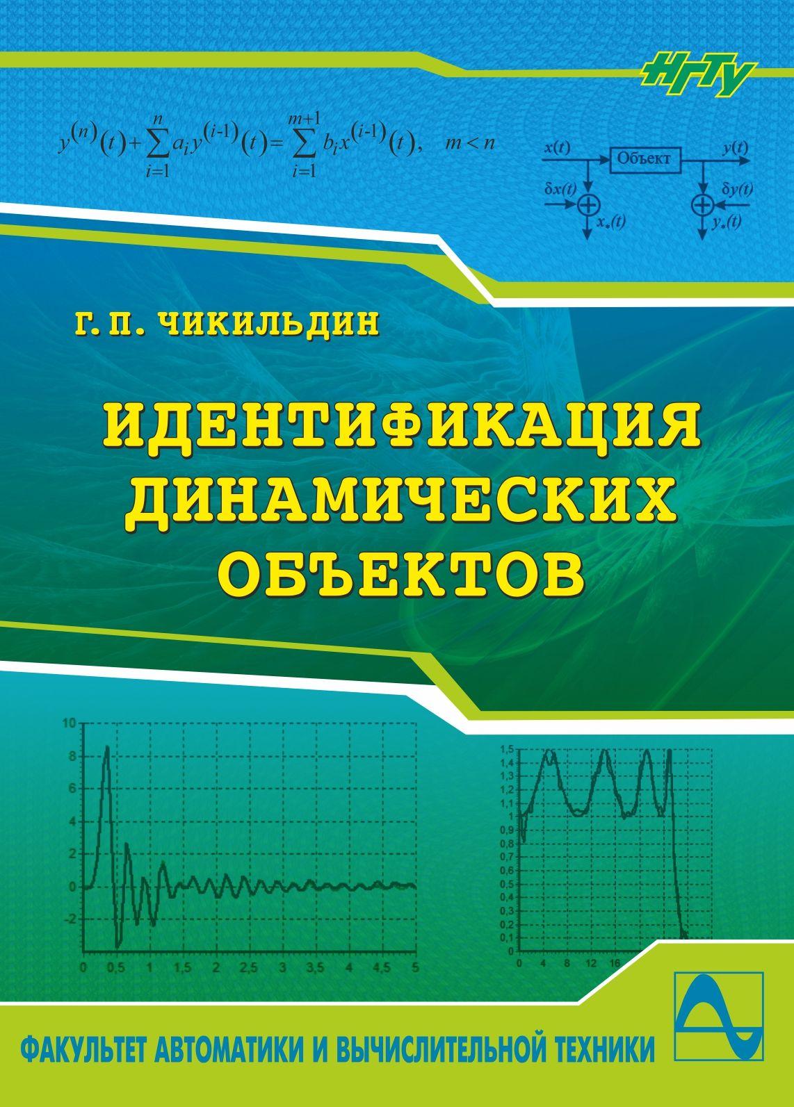 все цены на Геннадий Чикильдин Идентификация динамических объектов