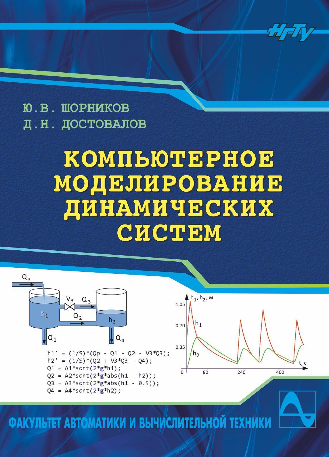 Дмитрий Достовалов Компьютерное моделирование динамических систем жиганов с анализ динамических систем учебное пособие