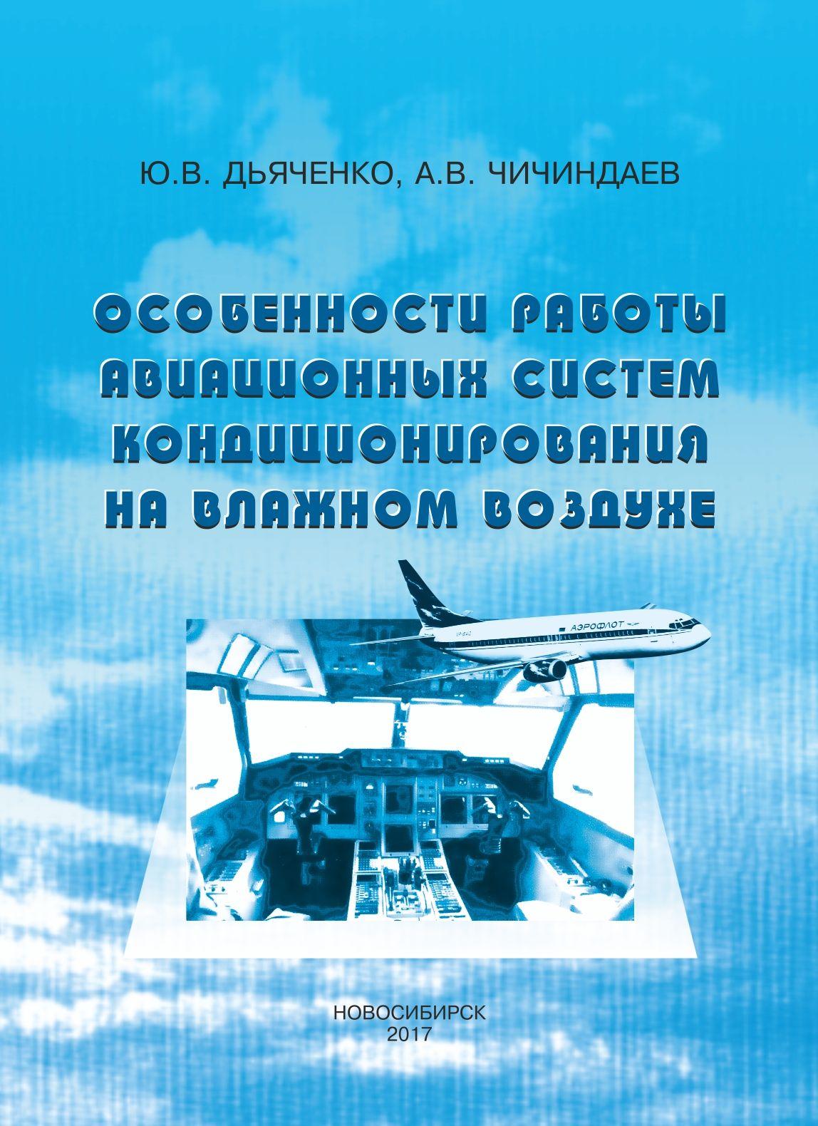 цена А. В. Чичиндаев Особенности работы авиационных систем кондиционирования на влажном воздухе