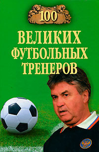 Владимир Малов 100 великих футбольных тренеров
