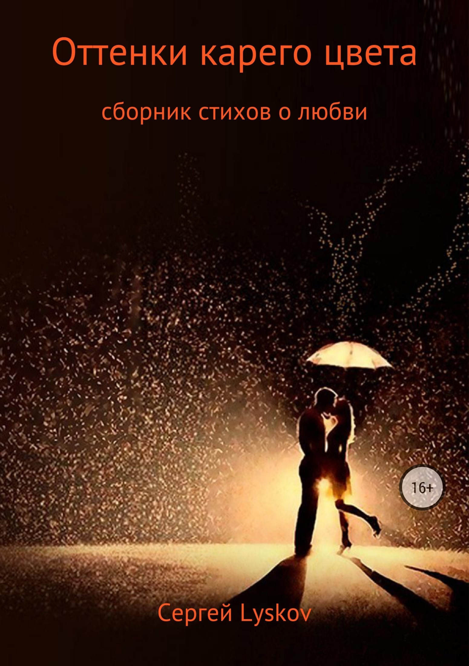 Сергей Геннадьевич Lyskov Оттенки карего цвета дырокол kw trio 964 30 листов регулируемый