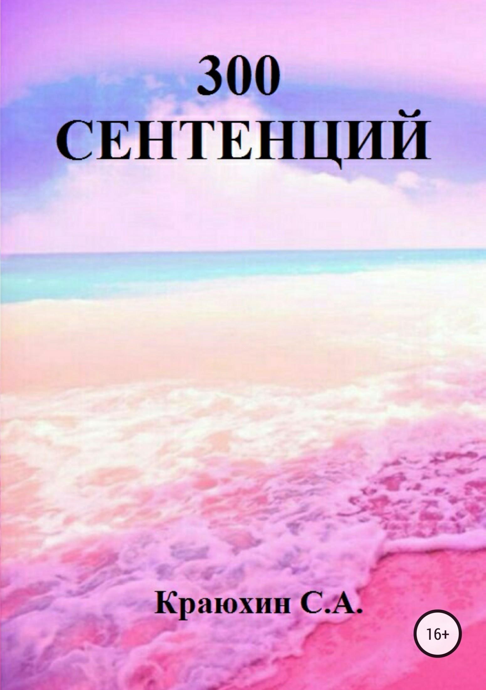 Сергей Александрович Краюхин 300 сентенций сергей александрович краюхин крайняя поэзия
